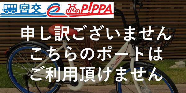 ※利用不可 臨時ポート(冨吉) (PiPPAポート) image