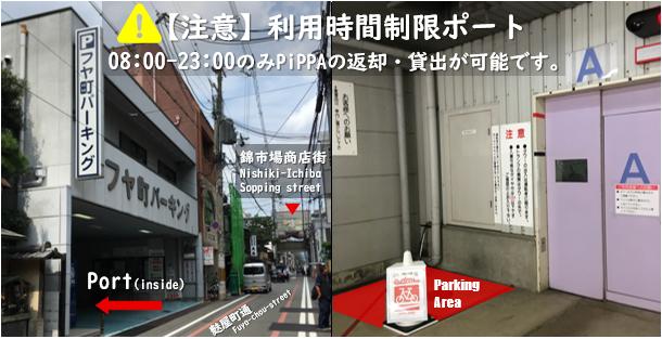 フヤ町パーキング (PiPPAポート) image