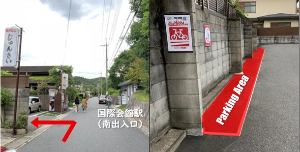 国際会館駅前ポート(くるっとパーク) (PiPPAポート) image