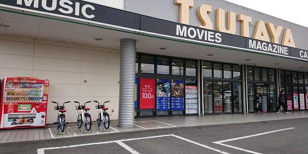 TSUTAYA江平店 (PiPPAポート) image