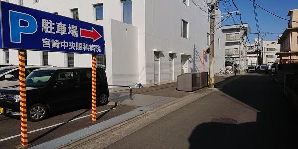 宮崎中央眼科病院 (PiPPAポート) image