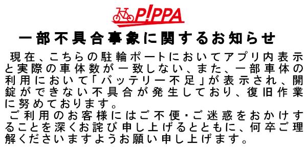 PLENDY-SHARE 志村坂上 (PiPPAポート) image