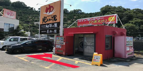 有田川温泉:鮎茶屋ホ ゚ート (PiPPAポート) image