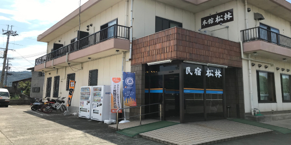 民宿松林 (PiPPAポート) image