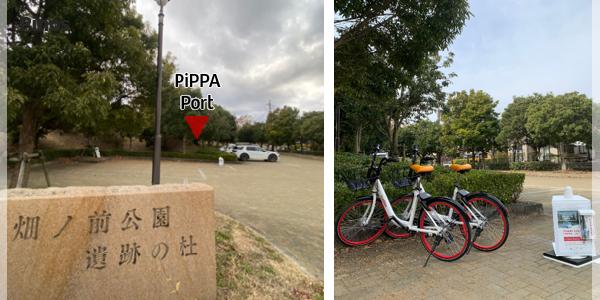 畑の前公園 (PiPPAポート) image