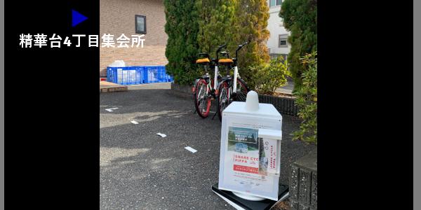 精華台4丁目集会所 (PiPPAポート) image